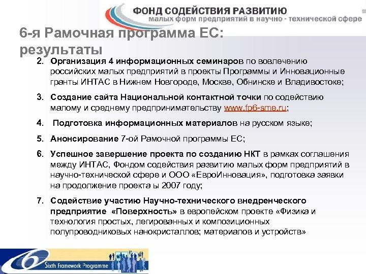 6 -я Рамочная программа ЕС: результаты 2. Организация 4 информационных семинаров по вовлечению российских