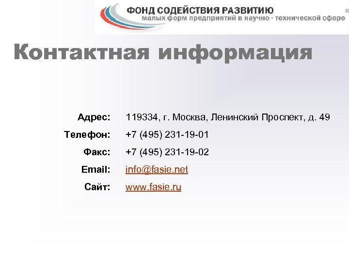 Контактная информация Адрес: 119334, г. Москва, Ленинский Проспект, д. 49 Телефон: +7 (495) 231