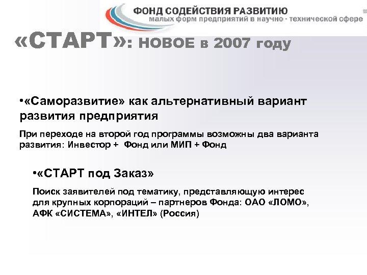 «СТАРТ» : НОВОЕ в 2007 году • «Саморазвитие» как альтернативный вариант развития предприятия