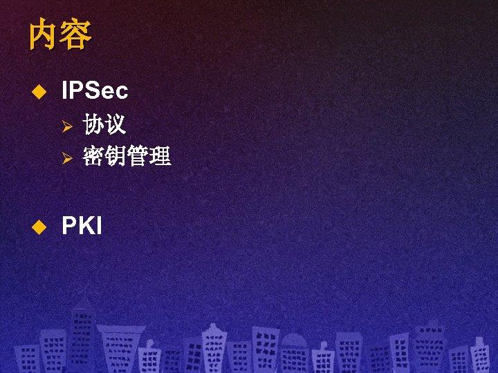 内容 u IPSec Ø Ø u 协议 密钥管理 PKI