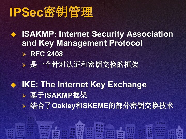 IPSec密钥管理 u ISAKMP: Internet Security Association and Key Management Protocol Ø Ø u RFC