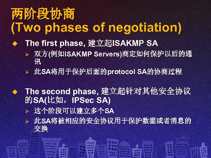两阶段协商 (Two phases of negotiation) u The first phase, 建立起ISAKMP SA Ø Ø u