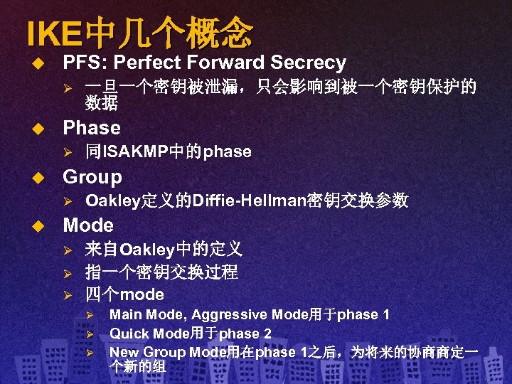 IKE中几个概念 u PFS: Perfect Forward Secrecy Ø u Phase Ø u 同ISAKMP中的phase Group Ø