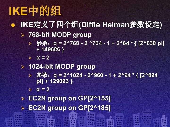 IKE中的组 u IKE定义了四个组(Diffie Helman参数设定) Ø 768 -bit MODP group Ø Ø Ø 1024 -bit