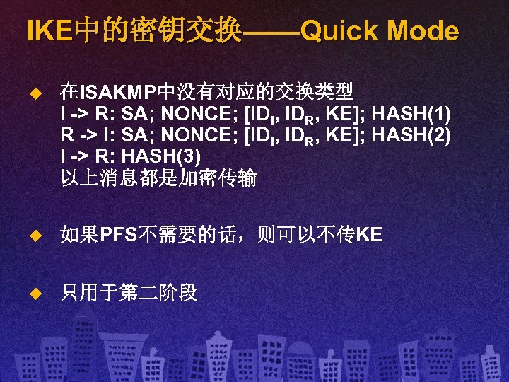 IKE中的密钥交换——Quick Mode u 在ISAKMP中没有对应的交换类型 I -> R: SA; NONCE; [IDI, IDR, KE]; HASH(1) R