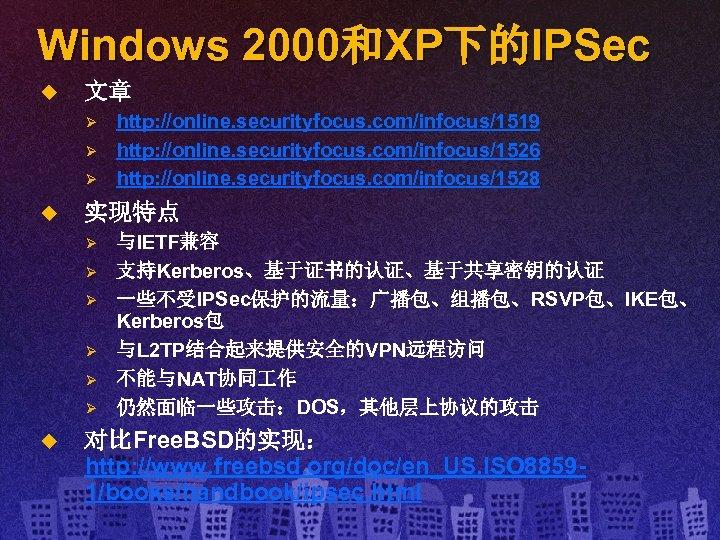 Windows 2000和XP下的IPSec u 文章 Ø Ø Ø u 实现特点 Ø Ø Ø u http: