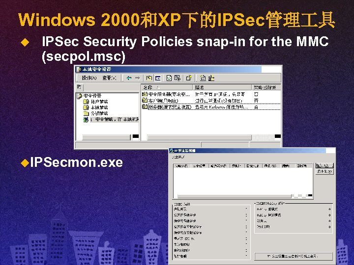 Windows 2000和XP下的IPSec管理 具 u IPSec Security Policies snap-in for the MMC (secpol. msc) u.