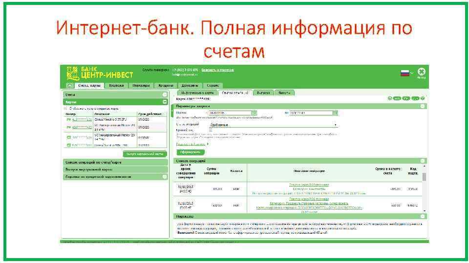Интернет-банк. Полная информация по счетам