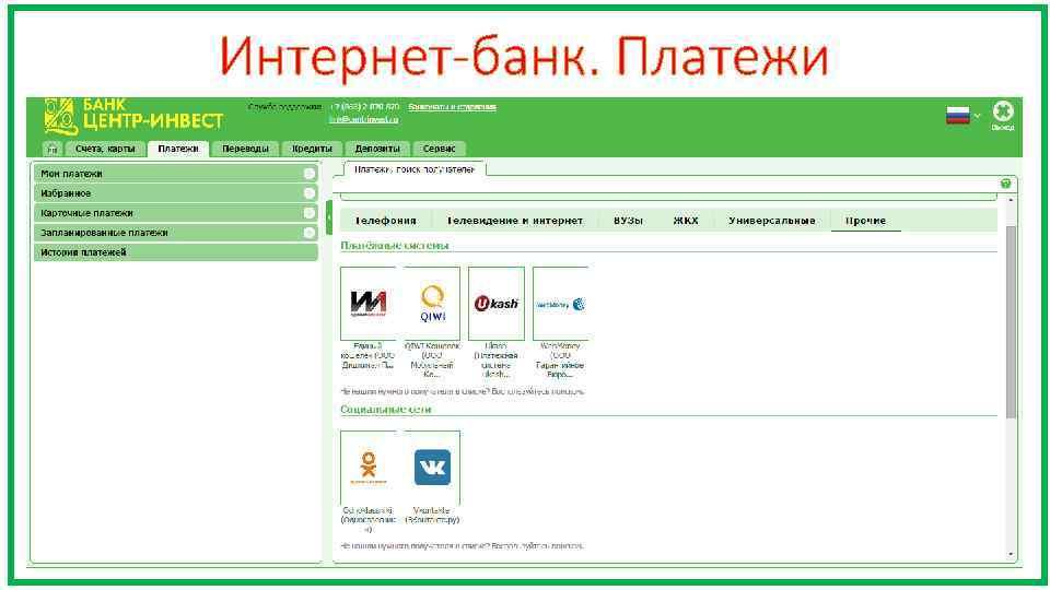 Интернет-банк. Платежи