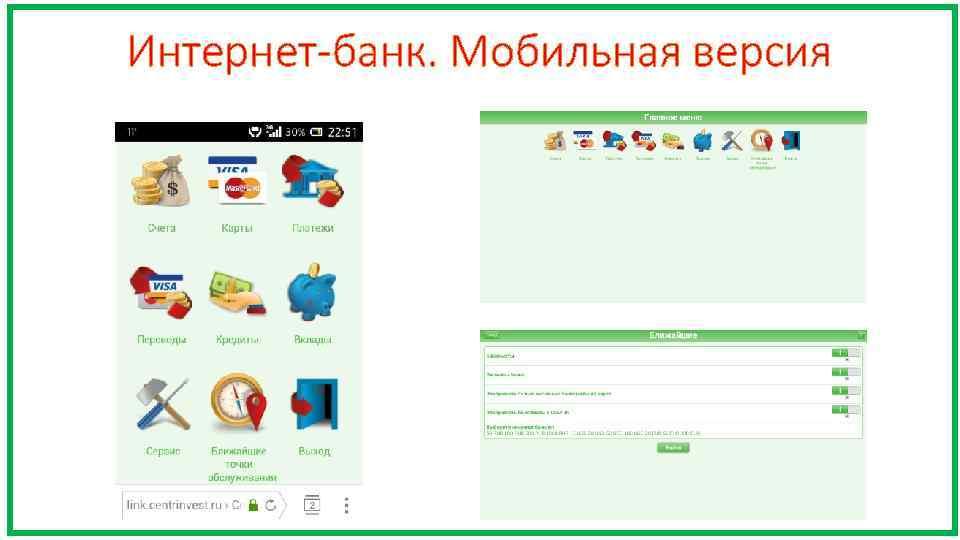 Интернет-банк. Мобильная версия