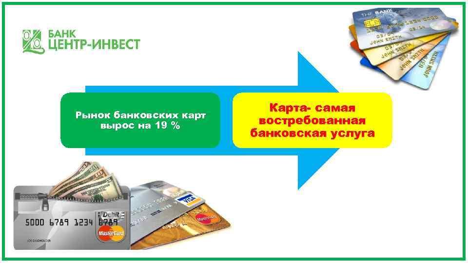 Рынок банковских карт вырос на 19 % Карта- самая востребованная банковская услуга