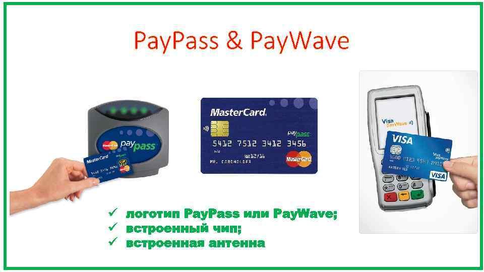 Pay. Pass & Pay. Wave ü логотип Pay. Pass или Pay. Wave; ü встроенный