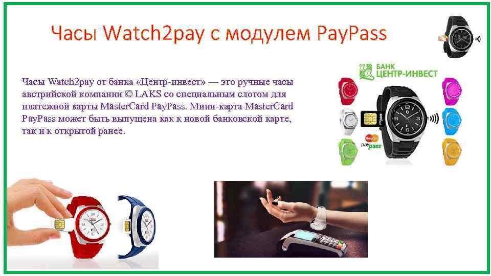 Часы Watch 2 pay c модулем Pay. Pass Часы Watch 2 pay от банка