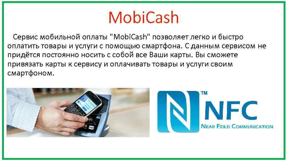 Mobi. Cash Сервис мобильной оплаты