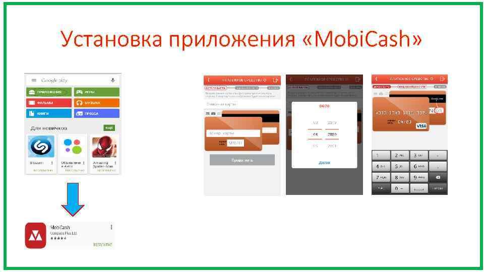 Установка приложения «Mobi. Cash»