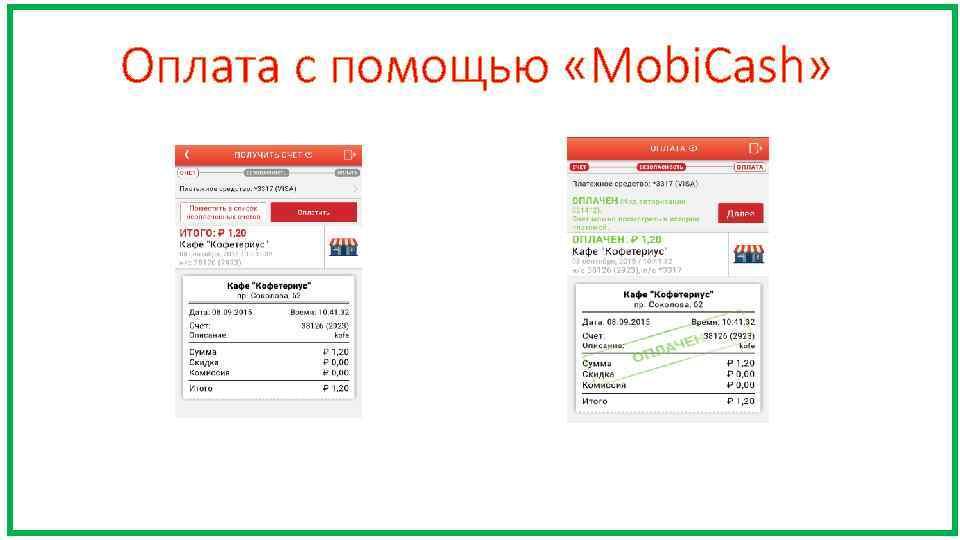 Оплата с помощью «Mobi. Cash»
