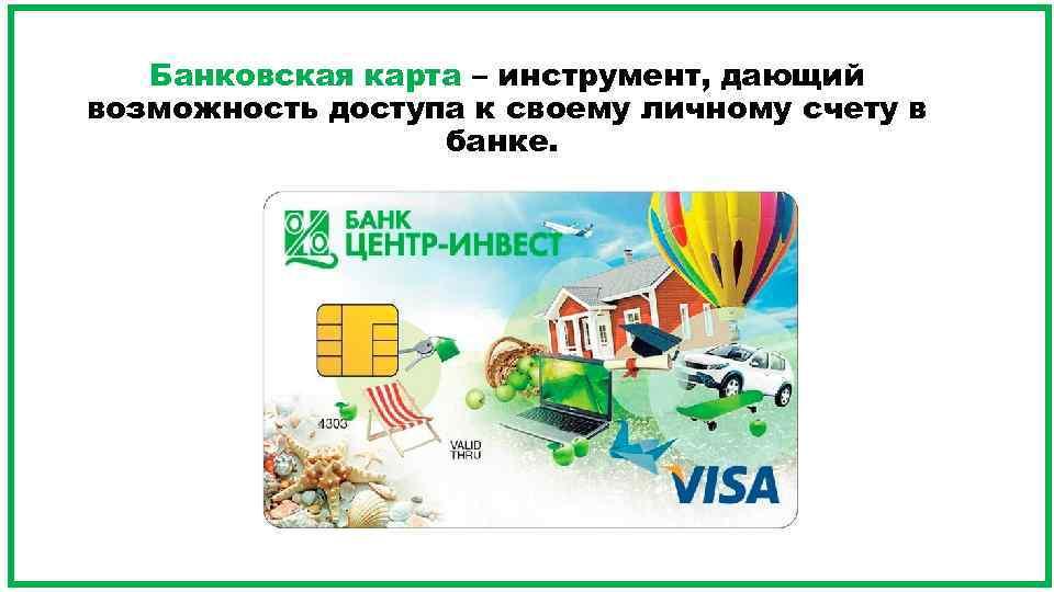 Банковская карта – инструмент, дающий возможность доступа к своему личному счету в банке.