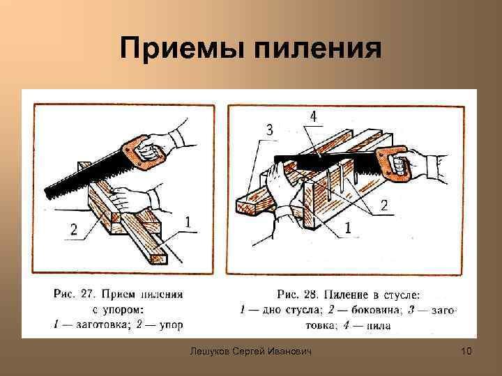 Приемы пиления Лешуков Сергей Иванович 10