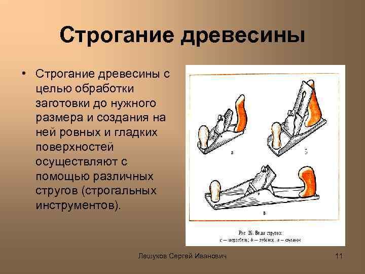 Строгание древесины • Строгание древесины с целью обработки заготовки до нужного размера и создания