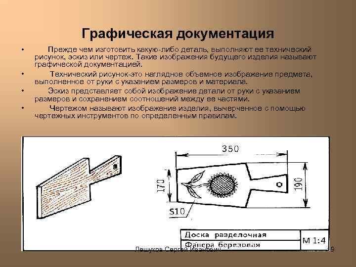 Графическая документация • • Прежде чем изготовить какую-либо деталь, выполняют ее технический рисунок, эскиз