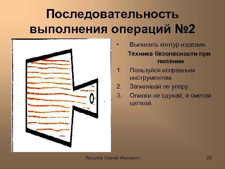 Последовательность выполнения операций № 2 • Выпилить контур изделия. Техника безопасности при пилении 1.