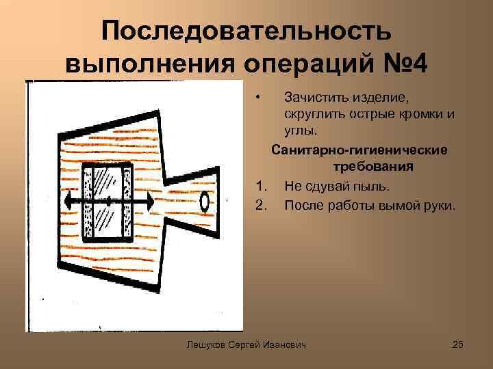 Последовательность выполнения операций № 4 • Зачистить изделие, скруглить острые кромки и углы. Санитарно-гигиенические