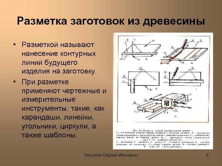 Разметка заготовок из древесины • Разметкой называют нанесение контурных линий будущего изделия на заготовку.