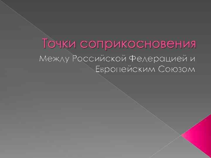 Точки соприкосновения Между Российской Федерацией и Европейским Союзом