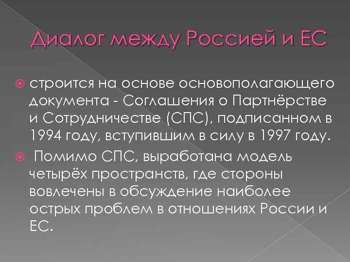 Диалог между Россией и ЕС строится на основе основополагающего документа - Соглашения о Партнёрстве