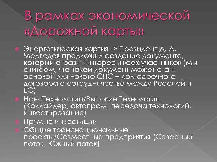 В рамках экономической «Дорожной карты» Энергетическая хартия -> Президент Д. А. Медведев предложил создание
