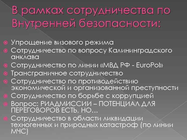 В рамках сотрудничества по Внутренней безопасности: Упрощение визового режима Сотрудничество по вопросу Калининградского анклава
