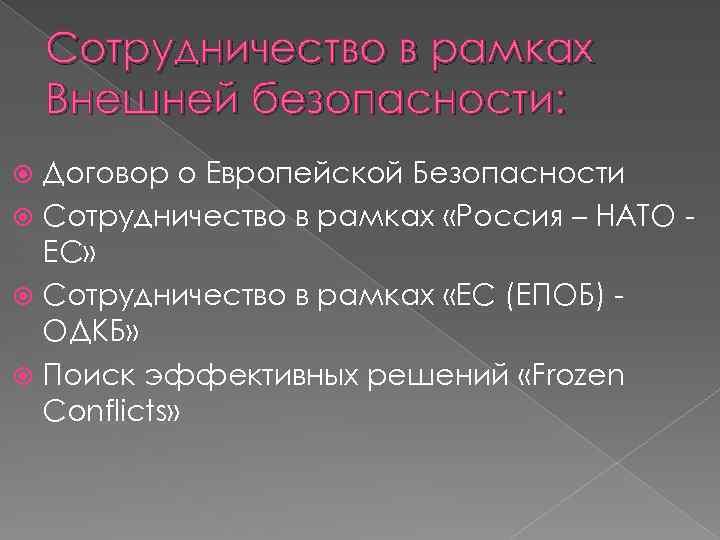 Сотрудничество в рамках Внешней безопасности: Договор о Европейской Безопасности Сотрудничество в рамках «Россия –