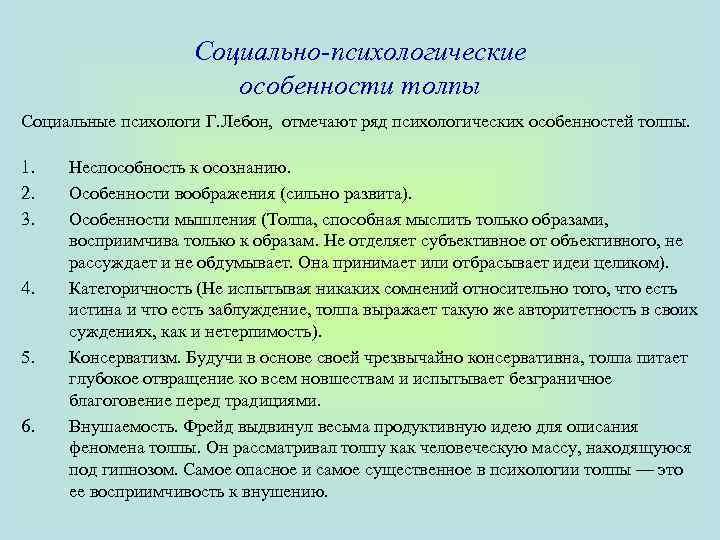 Социально-психологические особенности толпы Социальные психологи Г. Лебон, отмечают ряд психологических особенностей толпы. 1. 2.