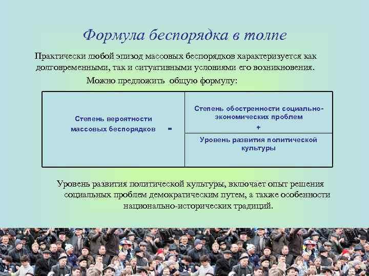 Формула беспорядка в толпе Практически любой эпизод массовых беспорядков характеризуется как долговременными, так и