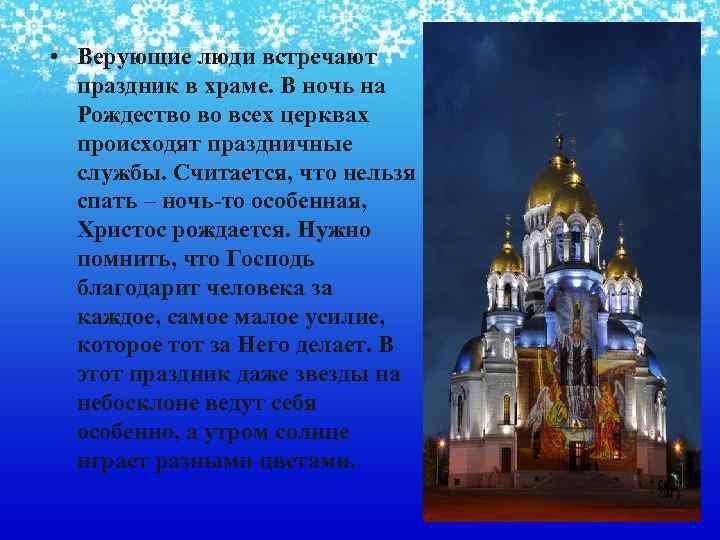 • Верующие люди встречают праздник в храме. В ночь на Рождество во всех