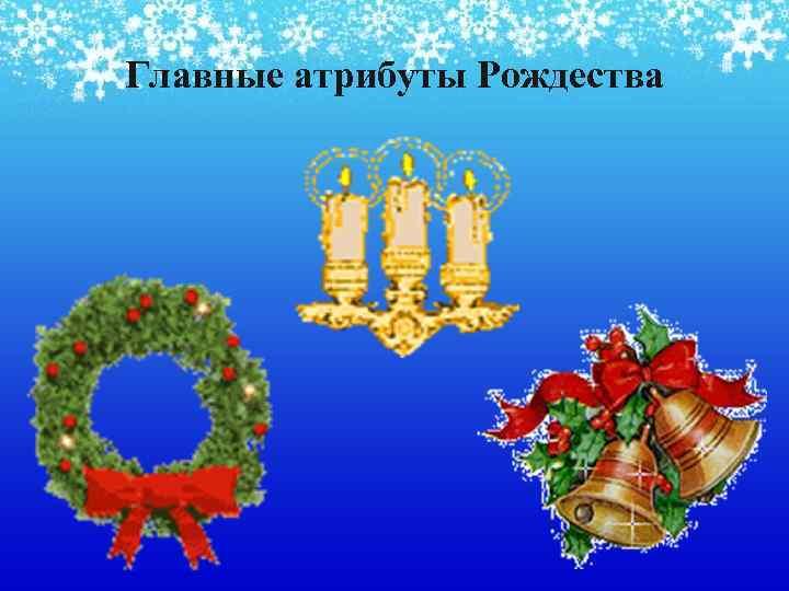 Главные атрибуты Рождества