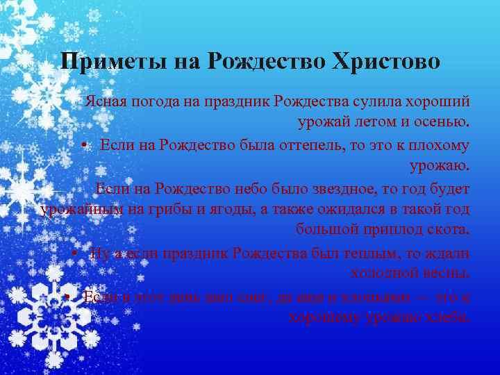 Приметы на Рождество Христово Ясная погода на праздник Рождества сулила хороший урожай летом и