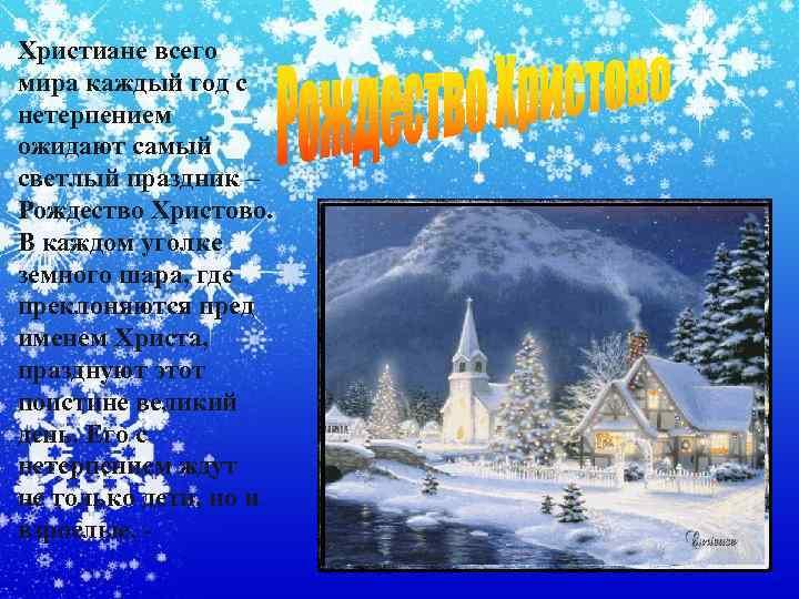 Христиане всего мира каждый год с нетерпением ожидают самый светлый праздник – Рождество Христово.