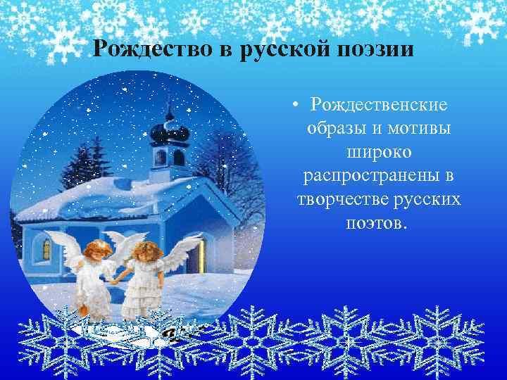 Рождество в русской поэзии • Рождественские образы и мотивы широко распространены в творчестве русских