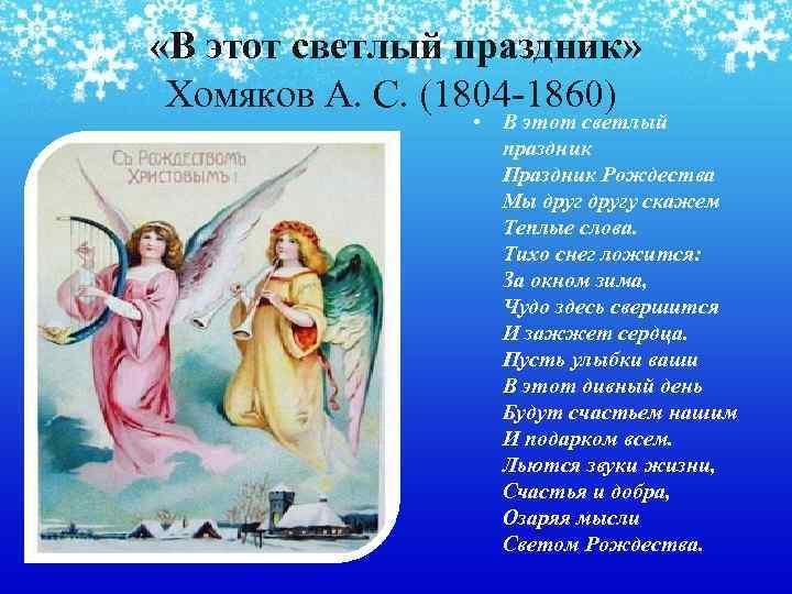 «В этот светлый праздник» Хомяков А. С. (1804 -1860) • В этот светлый