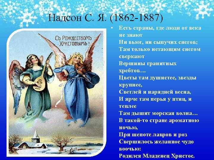 Надсон С. Я. (1862 -1887) • Есть страны, где люди от века не знают