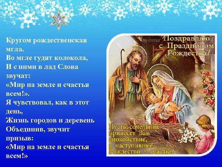 Кругом рождественская мгла. Во мгле гудят колокола, И с ними в лад Слова звучат: