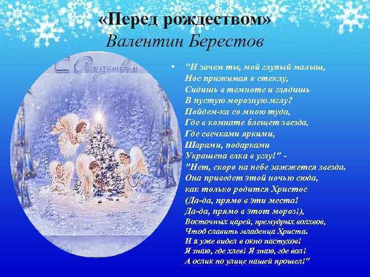 «Перед рождеством» Валентин Берестов •
