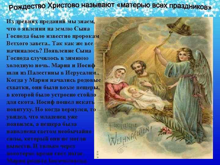 Из древних преданий мы знаем, что о явлении на землю Сына Господа было известно