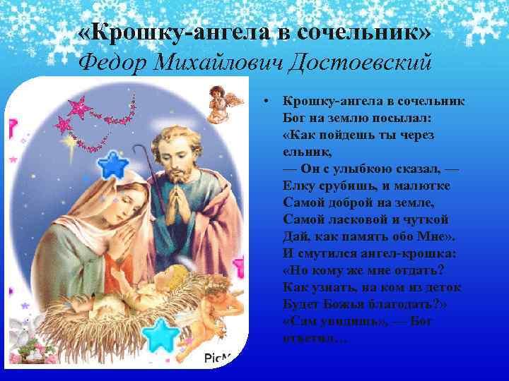«Крошку-ангела в сочельник» Федор Михайлович Достоевский • Крошку-ангела в сочельник Бог на землю
