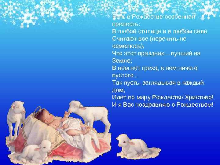 Есть в Рождестве особенная прелесть: В любой столице и в любом селе Считают все