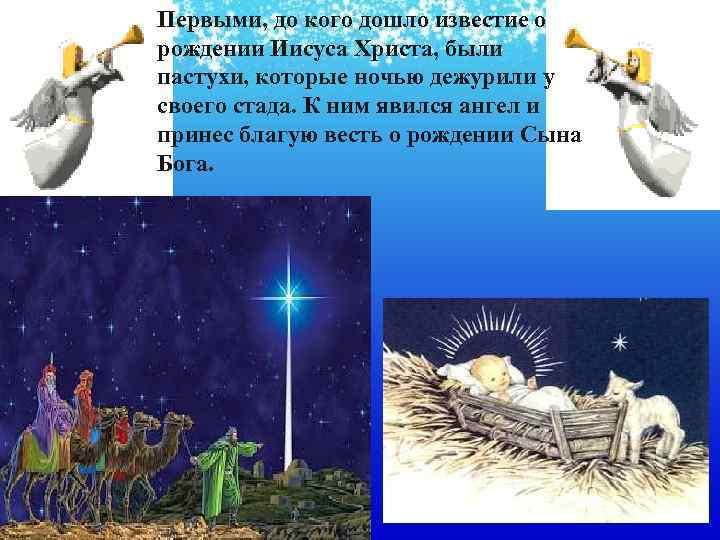 Первыми, до кого дошло известие о рождении Иисуса Христа, были пастухи, которые ночью дежурили