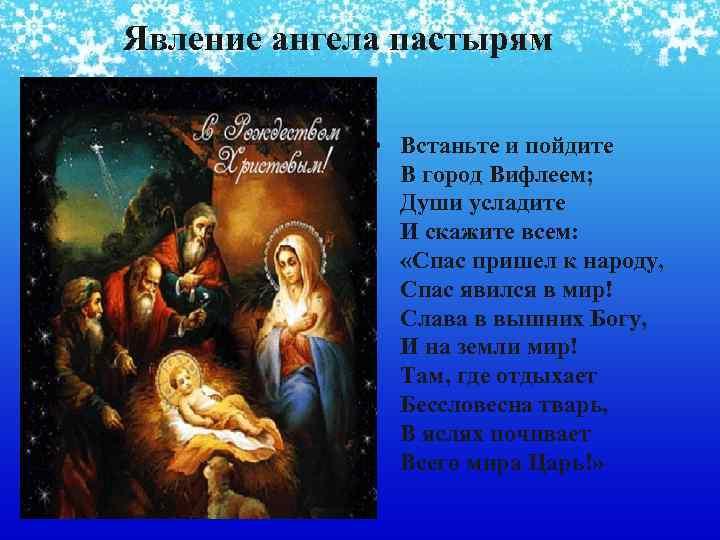 Явление ангела пастырям • Встаньте и пойдите В город Вифлеем; Души усладите И скажите