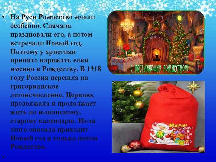 • На Руси Рождество ждали особенно. Сначала праздновали его, а потом встречали Новый