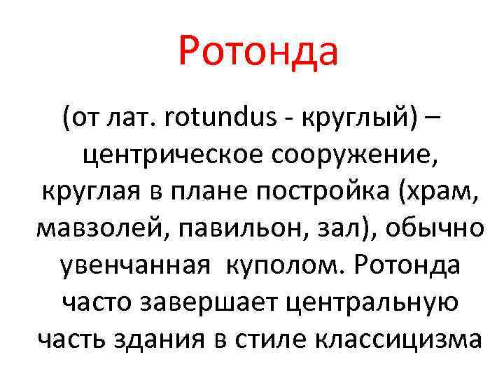 Ротонда (от лат. rotundus - круглый) – центрическое сооружение, круглая в плане постройка (храм,